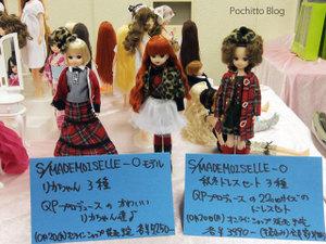Dollshow29_liccacassle04