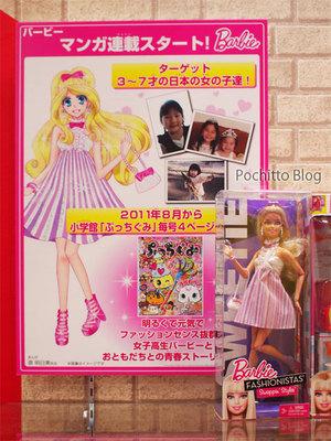 0618_omoshashow_barbie_08