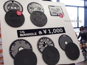 0911_ds_manhole