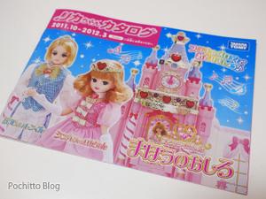 Licca_catalog_01