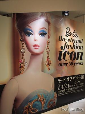 Barbie_modo_of_baribie_01